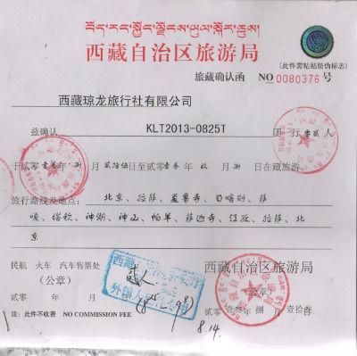 Виза в Тибет для украинцев